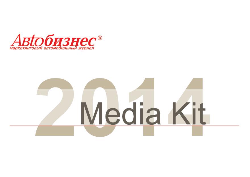 kit_2014_russ