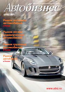 avtobiznes_155_mart_2015_oblozhka