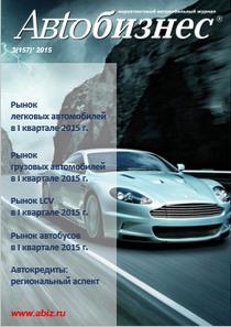 avtobiznes_157_may_2015_oblozhka