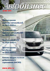 avtobiznes_158_ijun_2015_oblozhka_