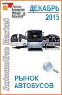 avtobusy_rynok3